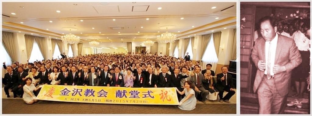 金沢教会献堂式.jpg